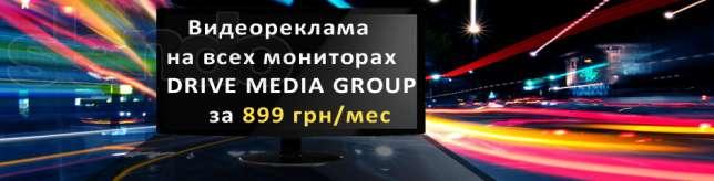 119657125_5_644x461_reklama-v-obschestvennom-transporte-na-podgolovnikah-v-g-melitopol-zaporozhskaya-oblast_rev002