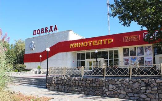 Кинотеатр ПОБЕДА в г. Мелитополь (1)