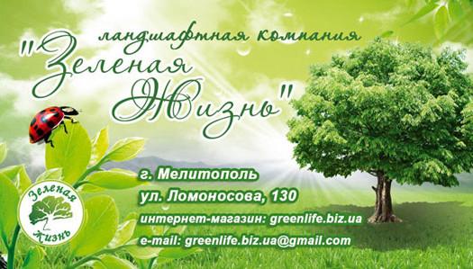 Ландшафтная компания Зеленая Жизнь (1)