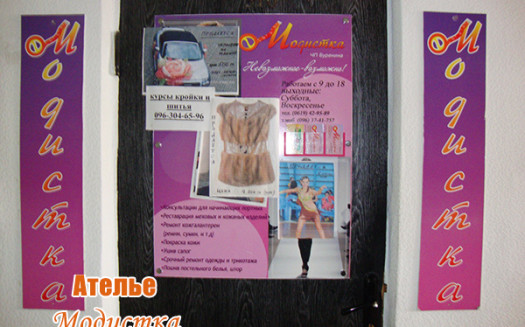 Модистка_ремонт одежды в Мелитополе