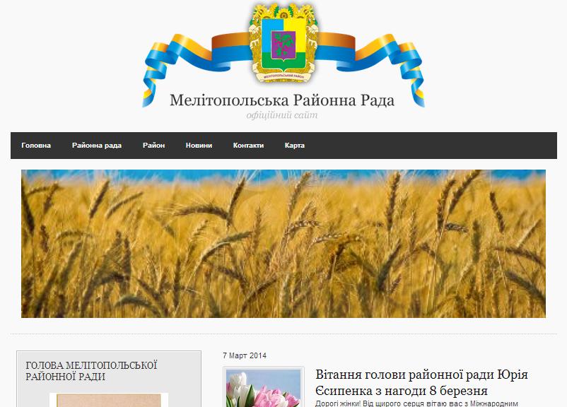 Rayonna-rada-melitopolya