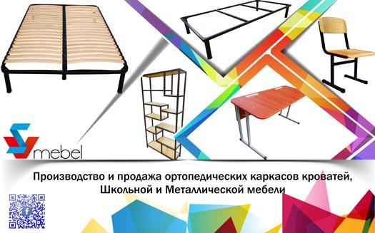 SVmebel Мелитополь (2)