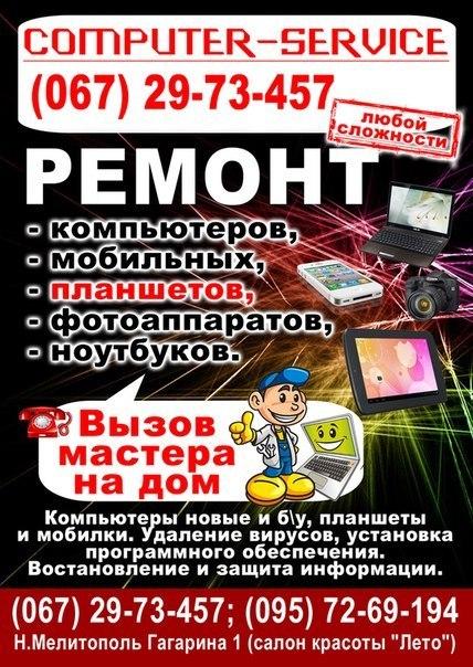 Компьютер Сервис Мелитополь