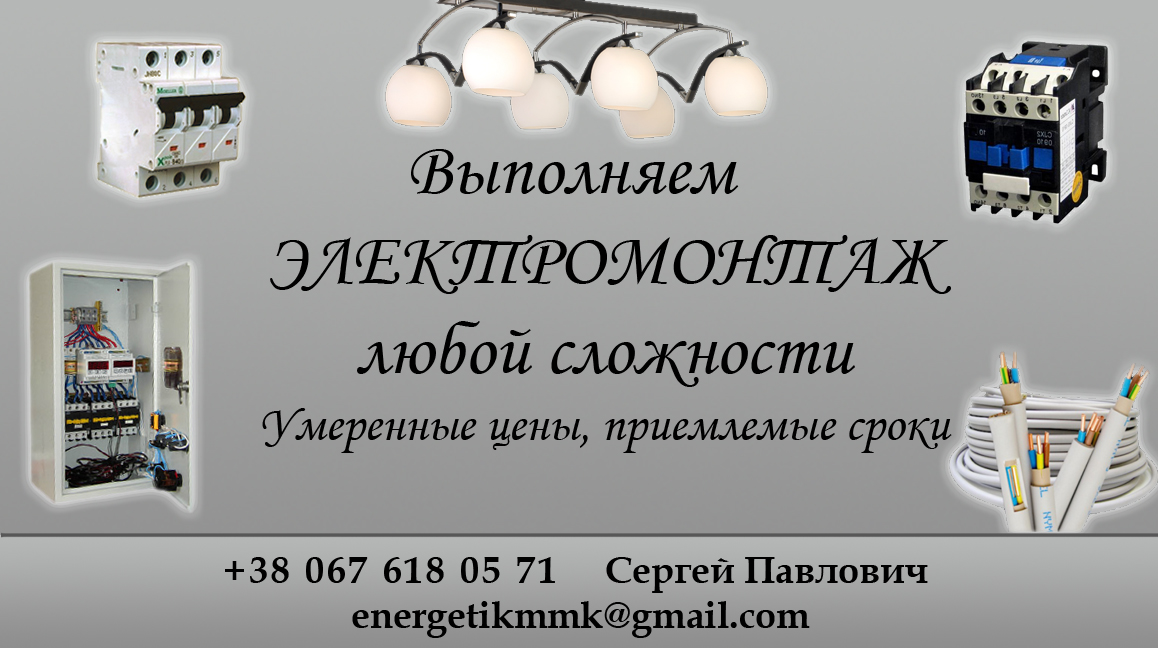 vizitka_elektromon333tazh