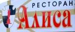 ресторан Алиса Мелитополь