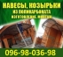 56871355_1_644x461_kozyrki-navesy-iz-polikarbonata-mariupol-492422-kovanye-mariupol