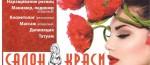 салон красоты Фармавита Мелитополь