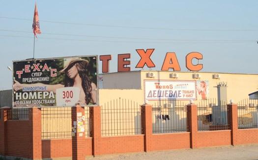Гостинично-развлекательный комплекс Техас (1)