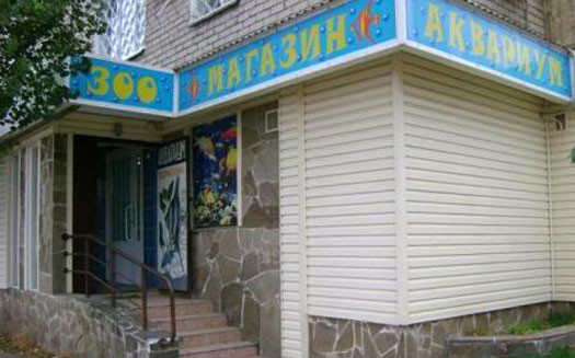 Магазин зоотоваров Акварим в Мелитополе (1)
