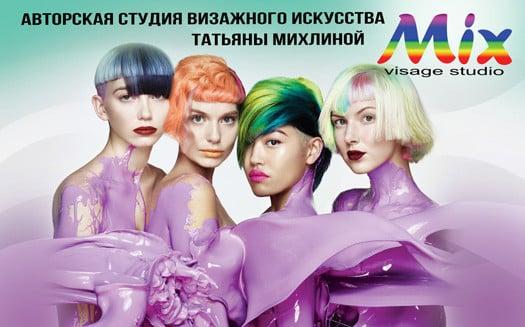 MixVisageStudio-Melitopol-makiyazh-i-akvagrim-2-525x327