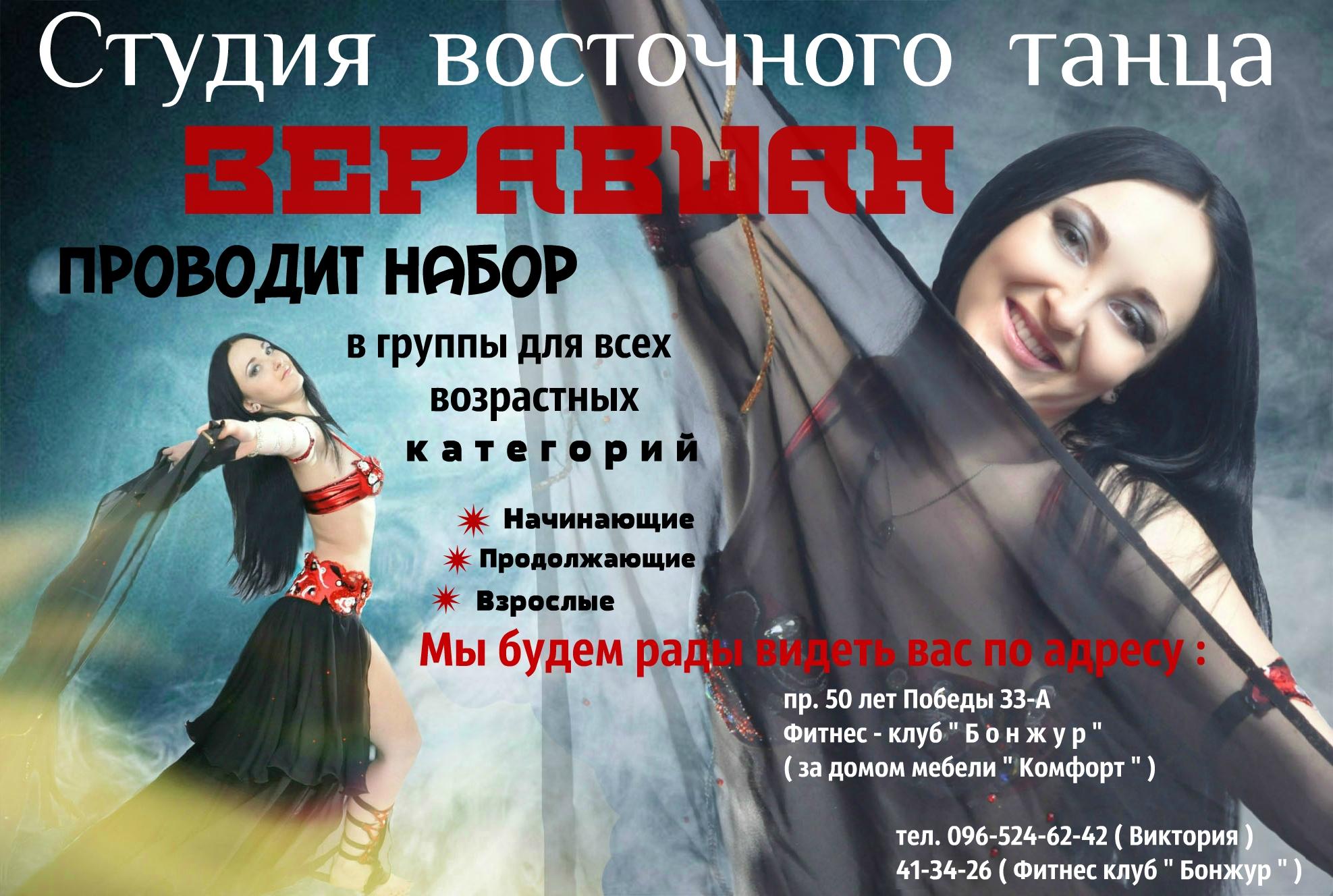 восточные танцы Мелитополь