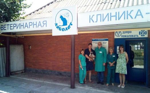 Ветеринарная клиника Айболит (1)