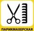 парикмахерская Дашенька Мелитополь