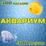 logo_akvarium_zoo-150x1502