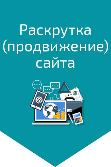 Раскрутка и продвижение сайтов яковлев официальный сайт компании леново в россии