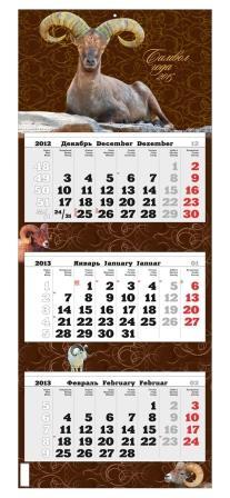 Kvartalnyiy-kalendar1