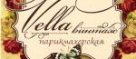 ВеллаВиинтаж_парикмахерские в Мелитополе