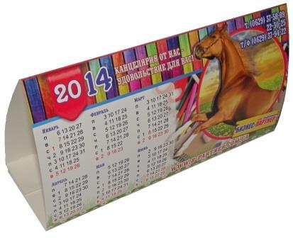 kalendar-nastolnyiy