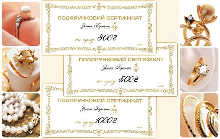 Подарочные сертификаты Золотая Пчелка Мелитополь