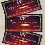подарочный сертификат мелитополь 2