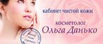 Данько_косметолог в Мелитополе