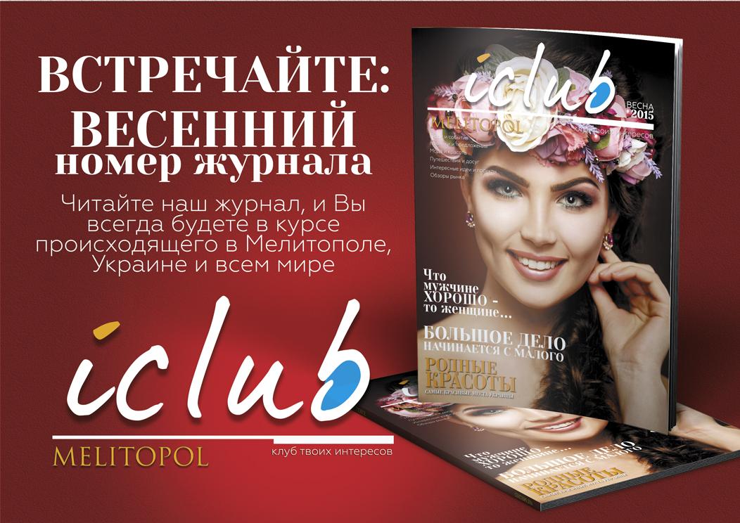 весенний номер журнала ICLUB MELITOPOL