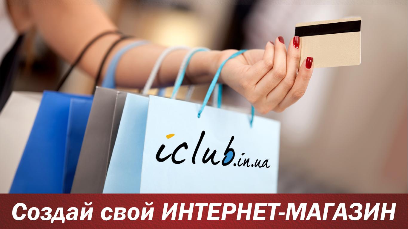 Internet-magazin