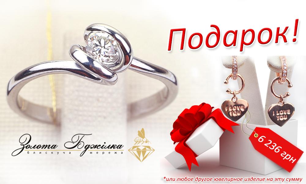 Поздравление к подарку бриллианту
