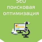 Создание сайтов в Мелитополе