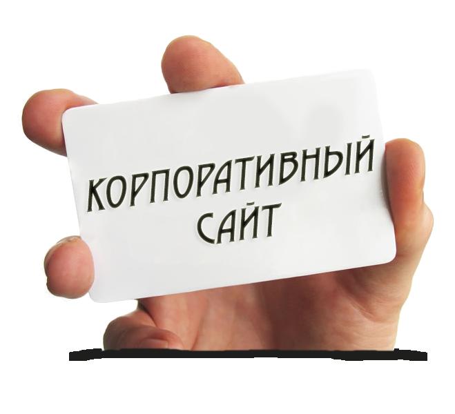 korporativnyiy-sayt