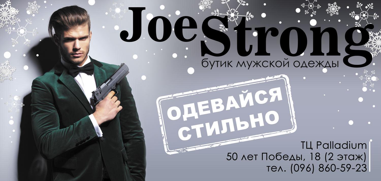 Evro_JoeStrong_face