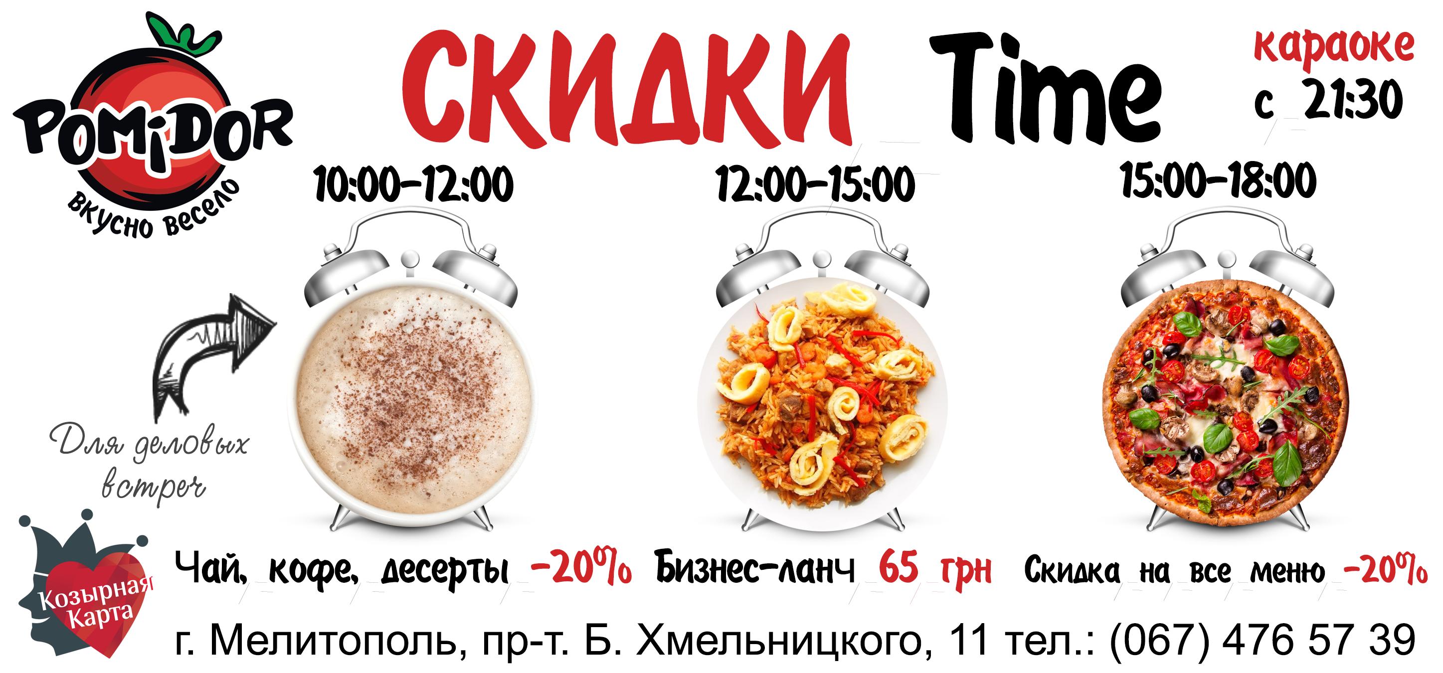 Флаера Мелитополь