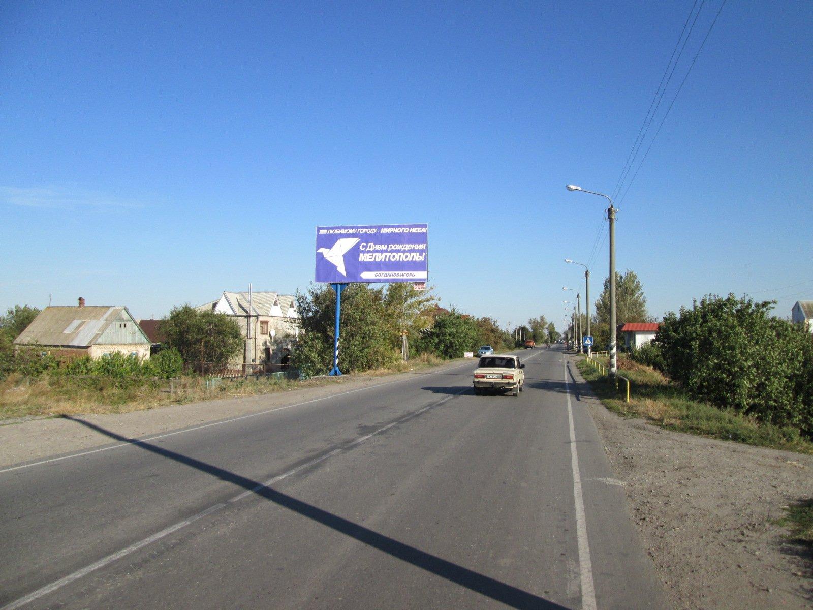 Аренда бигборда Константиновка