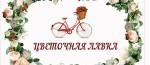 Цветочная лавка в Мелитополе