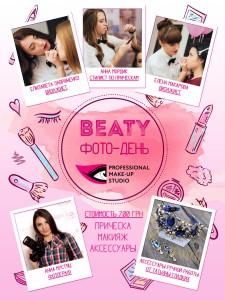 Уникальный проект от Professional Make Up Studio Яны Мартиросян