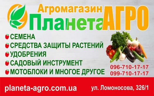 Планета АГРО_агромагазин в Мелитополе
