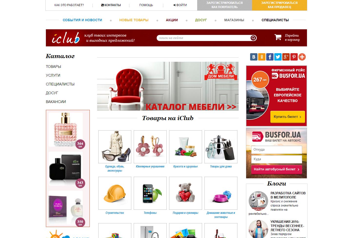 Изготовление сайта в мелитополе список дешёвых хостингов