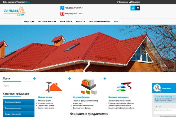 создание-сайтов-valmaplus.com