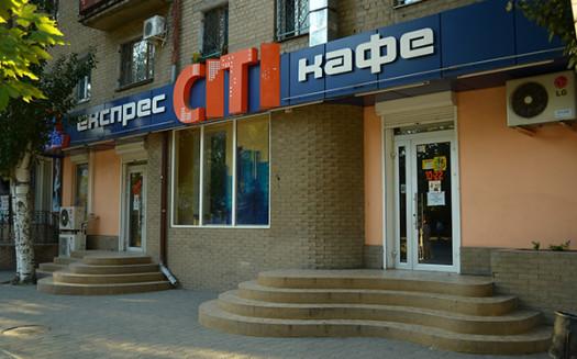 72 Экспресс-кафе Сити