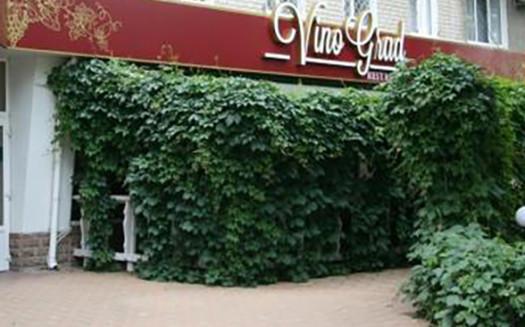86 Ресторан Виноград