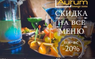 Аурум_кальянная_в_мелитополе