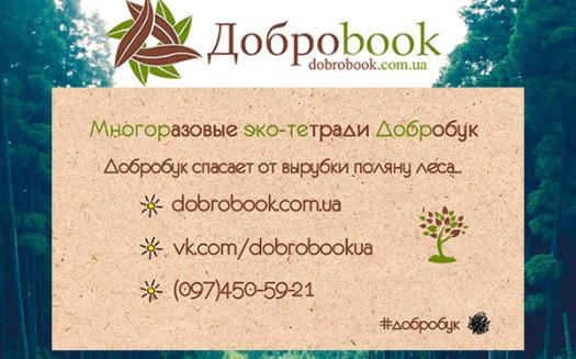 Добробук Мелитополь (2)