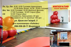 Императив_стрип_дэнс_и_фитнес_в_Мелитополе