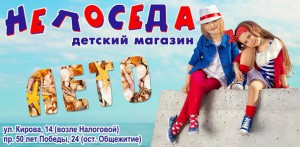 Непоседа_летняя_одежда_скидки_Мелитополь