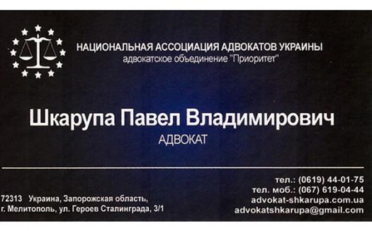 Услуги адвоката Мелитопол