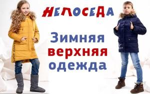 Верхняя одежда от Непоседа Мелитополь