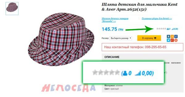 iclub_обновление_сайта_рейтинг_комментарии_Мелитополь