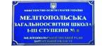 8 школа мелитополь