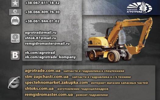 Агротрейд-в-Мелитополе-(2)