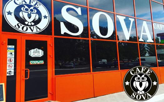 Кофейня Сова в Мелитополе (1)